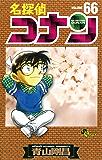 名探偵コナン(66) (少年サンデーコミックス)