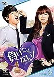 [DVD]負けたくない ! 〈完全版〉DVD-SET2