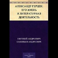 Александр Герцен. Его жизнь и литературная деятельность (Russian Edition)