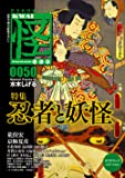 怪 vol.0050 (カドカワムック 678)