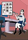 終わった漫画家(2) (ヤングマガジンコミックス)