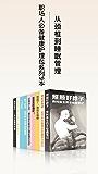 职场人必备健康护理包·从颈椎到睡眠管理(知乎「一小时」系列套装,共9册)