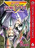 魔人探偵脳噛ネウロ カラー版 6 (ジャンプコミックスDIGITAL)