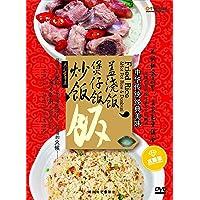 大厨家常菜:炒饭 煲仔饭 盖浇饭(DVD 水晶版)