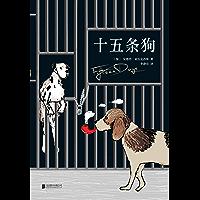 十五条狗(现世生存的残酷与智慧!当代动物寓言,既野蛮又温情,既孤独又喧闹,既幽默又深邃。一部意想不到,超乎预期之作。)