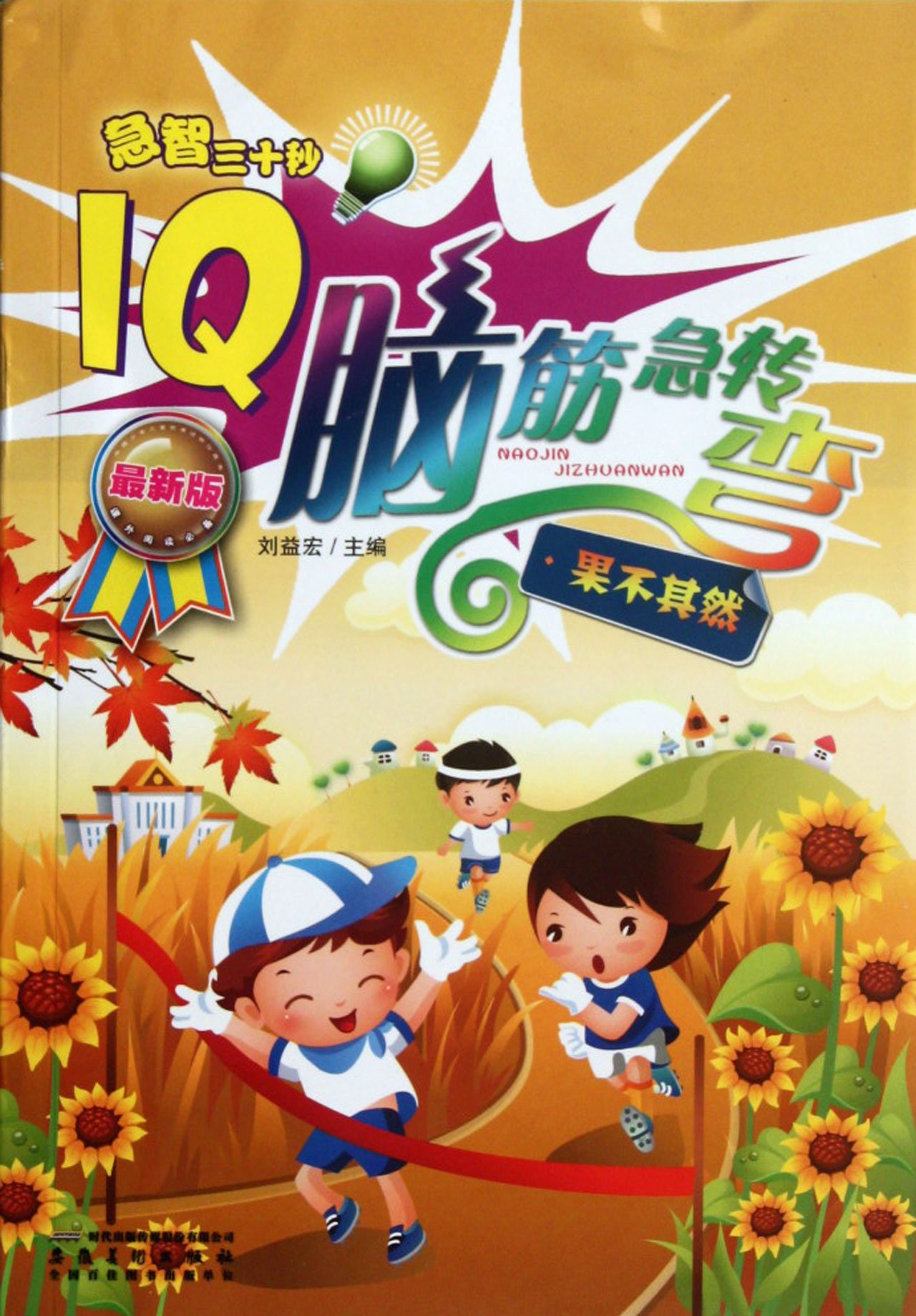 IQ Brain Twister(the Latest Edition of As Expectation) (Chinese Edition) pdf