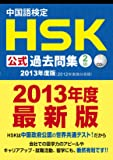 中国語検定 HSK 公式 過去問集 2級 (2013年度版) CD付