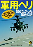 軍用ヘリ 知らなかった驚きの話 飛行性能から攻撃力・搭載兵器・特殊作戦…まで! (KAWADE夢文庫)