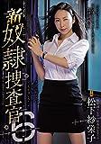 新奴隷捜査官6 アタッカーズ [DVD]