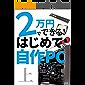 2万円でできる! はじめての自作PC 上