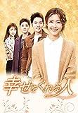 幸せをくれる人 DVD-BOX5(8枚組)
