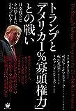トランプと「アメリカ1%寡頭権力」との戦い 日本独立はそのゆくえにかかっている!