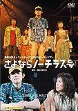 キャラメルボックス『さよならノーチラス号』2009 [DVD]