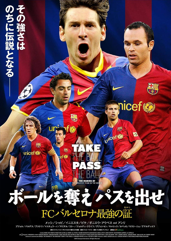 Documentary - Toca Y Pasa El Balon Edizione: Giappone Italia DVD ...