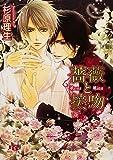 薔薇と接吻 (幻冬舎ルチル文庫)