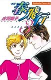 春・飛行(3) (BE・LOVEコミックス)