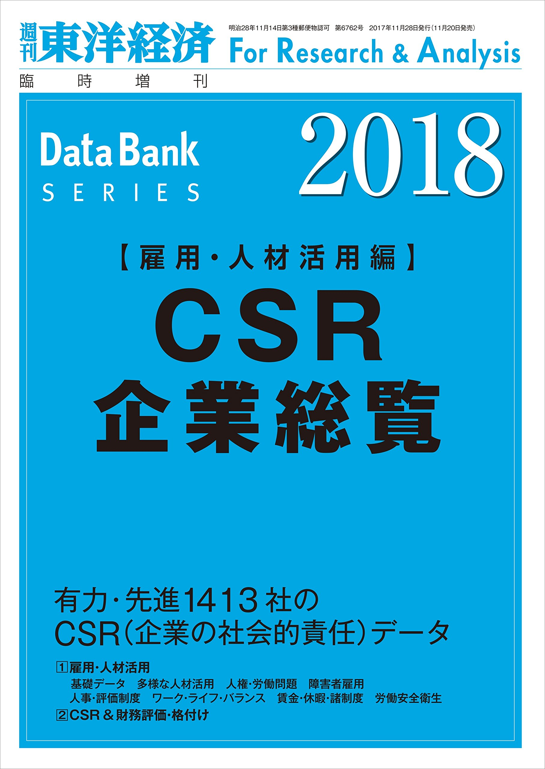 CSR企業総覧(雇用・人材活用編) ...