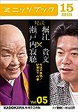 瀬戸内寂聴×堀江貴文 対談 5 今は不景気? 好景気? の巻 (カドカワ・ミニッツブック)
