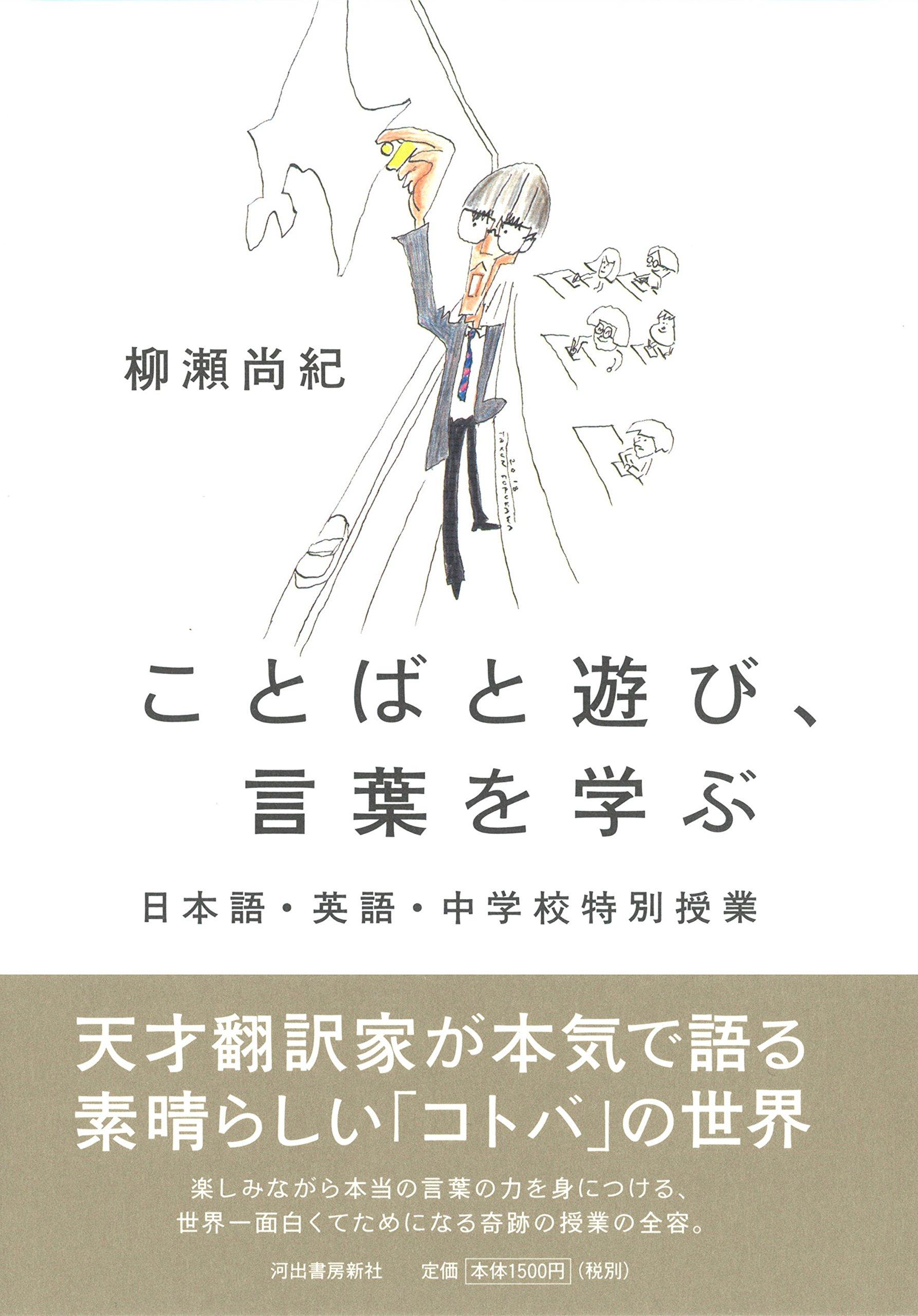 ことばと遊び、言葉を学ぶ: 日本...