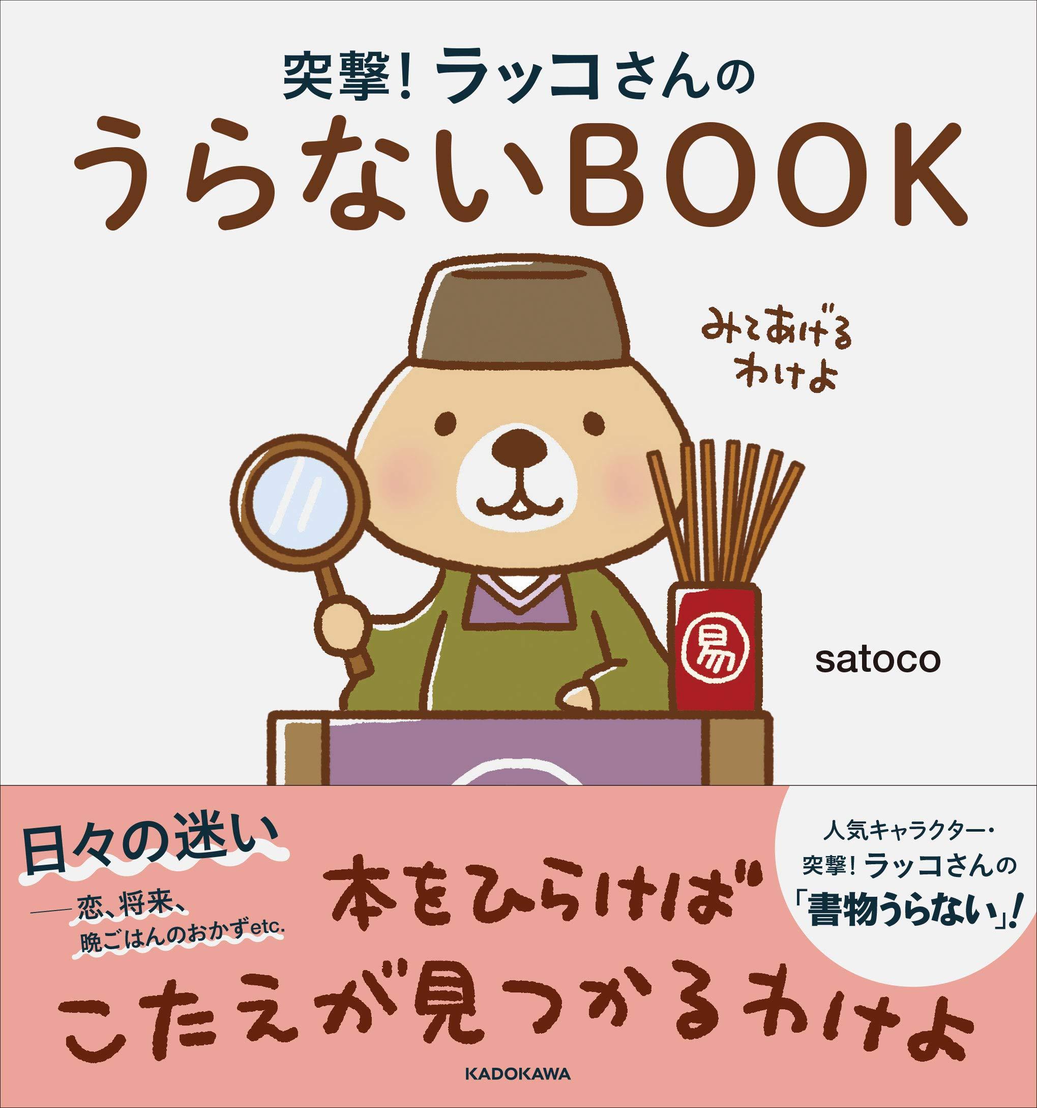 突撃 ラッコさんのうらないbook Satoco 本 通販 Amazon