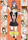 犬神さんと猫山さん (5)巻 (百合姫コミックス)