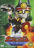 太陽戦隊サンバルカン VOL.4 [DVD]