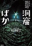 洞窟ばか (扶桑社BOOKS)