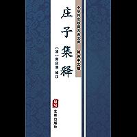 庄子集释(简体中文版): 中华传世珍藏古典文库 (Chinese Edition)