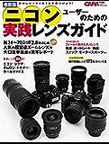 最新版ニコンユーザーのための実践レンズガイド (学研カメラムック)