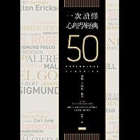 一次讀懂心理學經典: 50 Psychology Classics (Traditional Chinese Edition)