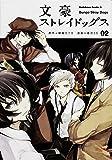 文豪ストレイドッグス (2) (カドカワコミックス・エース)