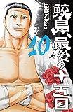 鮫島、最後の十五日 10 (少年チャンピオン・コミックス)