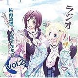 ラジオCD「ラジオ ハナヤマタ~校内放送、しませんか?」Vol.2