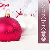 クリスマス音楽 - クリスマス BGM, 音楽 癒し, メリークリスマス