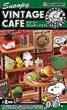 スヌーピー ヴィンテージカフェ BOX商品 1BOX = 8個入り、全8種類