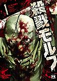 殺戮モルフ 1 (ヤングチャンピオン・コミックス)