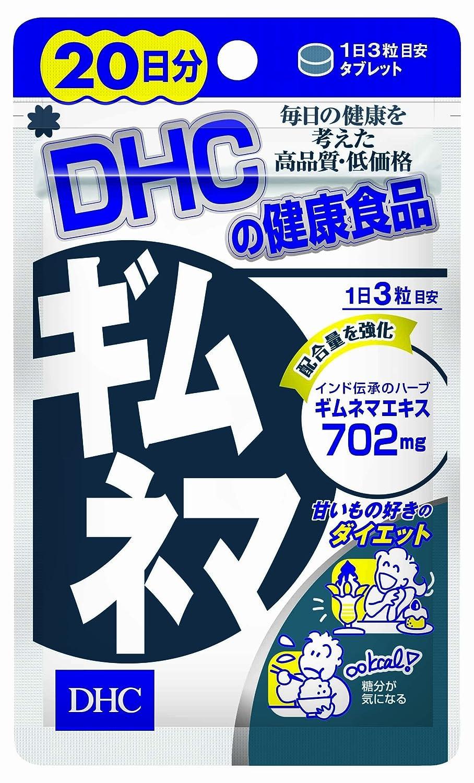 Amazon   DHC ギムネマ 20日分 6...
