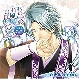 あなたがお風呂で のぼせるCD ~温泉擬人化コレクション・シーズン2~ 第7弾「和倉編」