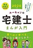 2020年版 ユーキャンの宅建士 まんが入門 (ユーキャンの資格試験シリーズ)