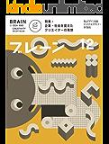 ブレーン2017年12月号 企業・社会を変えたクリエイターの発想