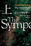 シンパサイザー 上 (ハヤカワ・ミステリ文庫)