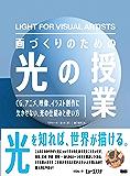 画づくりのための光の授業 CG、アニメ、映像、イラスト創作に欠かせない、光の仕組みと使い方