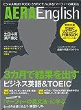 AERA English (アエラ・イングリッシュ) 2017 Autumn&Winter [雑誌] (AERA アエラ 増刊)