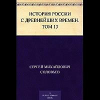 История России с древнейших времен. Том 13 (Russian Edition)