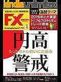 FX攻略.com 2016年3月号 (2016-01-21) [雑誌]