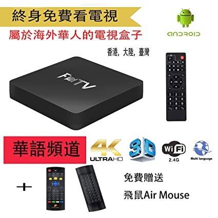 FunTV2 2019 Newest TV Box Cantonese Chinese TV Box Hong Kong Mainland  Taiwan Japanese Asian TV Box Vietnam HD Channels with Free WiFi Keyboard