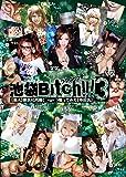 【素人】彼氏に内緒(´・ω・`)撮ってみた【中田氏】池袋Bitch!!!3 [DVD]