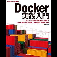 Docker実践入門――Linuxコンテナ技術の基礎から応用まで