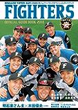北海道日本ハムファイターズオフィシャルガイドブック2018