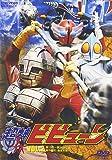 超神ビビューン VOL.2 [DVD]